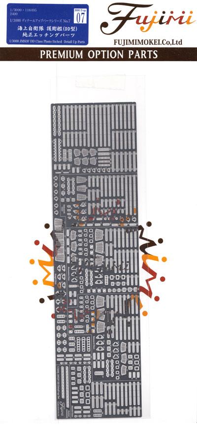 海上自衛隊 護衛艦 (DD型) 純正エッチングパーツエッチング(フジミ1/3000 ディテールアップパーツシリーズNo.Gup-007)商品画像