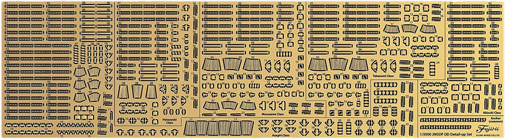 海上自衛隊 護衛艦 (DD型) 純正エッチングパーツエッチング(フジミ1/3000 ディテールアップパーツシリーズNo.Gup-007)商品画像_1