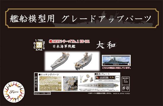 日本海軍 戦艦 大和 エッチングパーツ w/艦名プレートエッチング(フジミ艦船模型用グレードアップパーツNo.艦NEXT001EX-101)商品画像