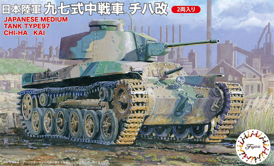 日本陸軍 九七式中戦車 チハ改 (2両入り)プラモデル(フジミ1/76 スペシャルワールドアーマーシリーズNo.032)商品画像
