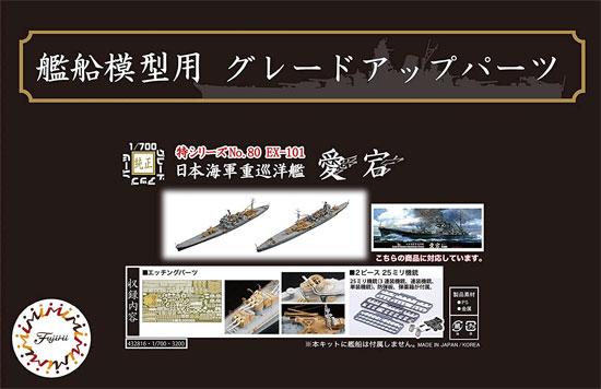 日本海軍 重巡洋艦 愛宕 エッチングパーツ & 2ピース 25ミリ機銃エッチング(フジミ1/700 艦船模型用グレードアップパーツNo.特080EX-101)商品画像