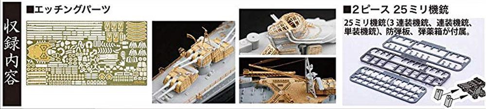 日本海軍 重巡洋艦 愛宕 エッチングパーツ & 2ピース 25ミリ機銃エッチング(フジミ1/700 艦船模型用グレードアップパーツNo.特080EX-101)商品画像_1