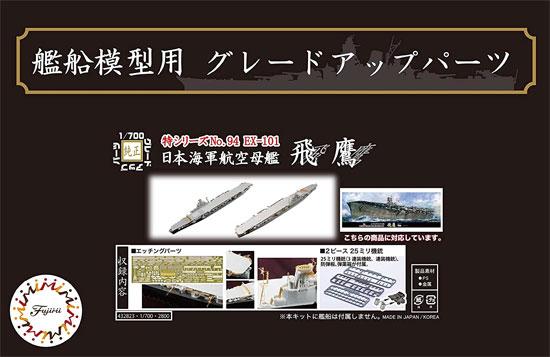 日本海軍 航空母艦 飛鷹 エッチングパーツ & 2ピース 25ミリ機銃エッチング(フジミ艦船模型用グレードアップパーツNo.特094EX-101)商品画像