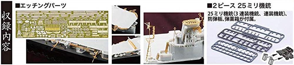 日本海軍 航空母艦 飛鷹 エッチングパーツ & 2ピース 25ミリ機銃エッチング(フジミ艦船模型用グレードアップパーツNo.特094EX-101)商品画像_1