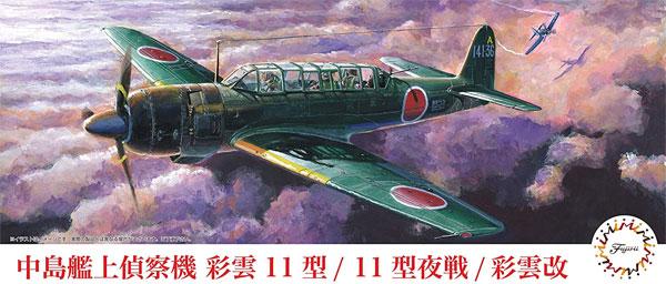 中島 艦上偵察機 彩雲 11型/11型夜戦/彩雲改プラモデル(フジミ1/72 CシリーズNo.C-037)商品画像