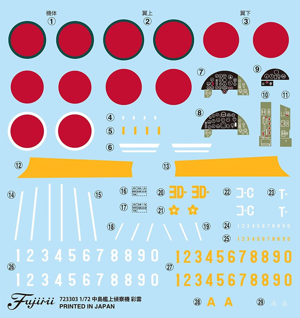 中島 艦上偵察機 彩雲 11型/11型夜戦/彩雲改プラモデル(フジミ1/72 CシリーズNo.C-037)商品画像_2