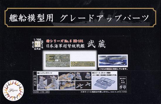 日本海軍 超弩級戦艦 武蔵 エッチングパーツ w/2ピース 25ミリ機銃エッチング(フジミ1/700 艦船模型用グレードアップパーツNo.特005EX-101)商品画像