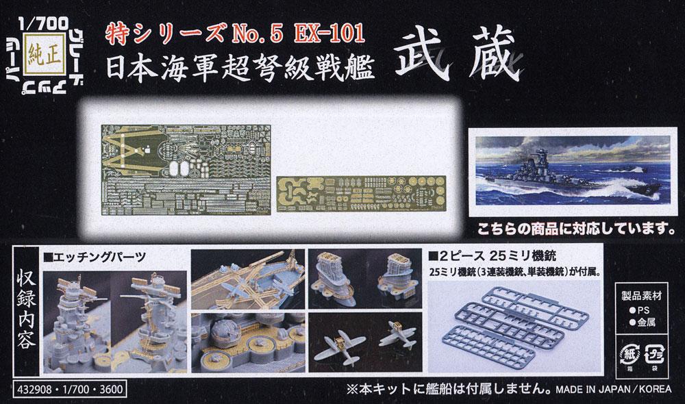 日本海軍 超弩級戦艦 武蔵 エッチングパーツ w/2ピース 25ミリ機銃エッチング(フジミ1/700 艦船模型用グレードアップパーツNo.特005EX-101)商品画像_1