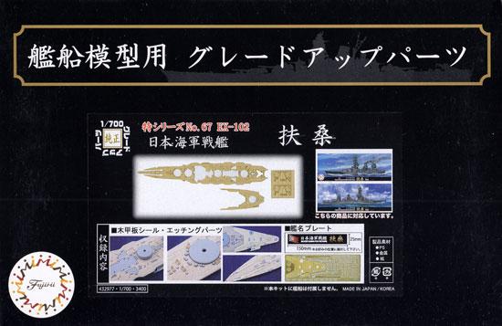 日本海軍 戦艦 扶桑 木甲板シール & 艦名プレート甲板シート(フジミ1/700 艦船模型用グレードアップパーツNo.特067EX-101)商品画像