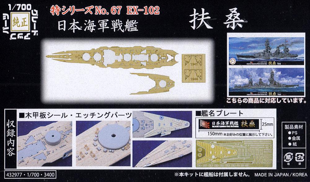 日本海軍 戦艦 扶桑 木甲板シール & 艦名プレート甲板シート(フジミ1/700 艦船模型用グレードアップパーツNo.特067EX-101)商品画像_1
