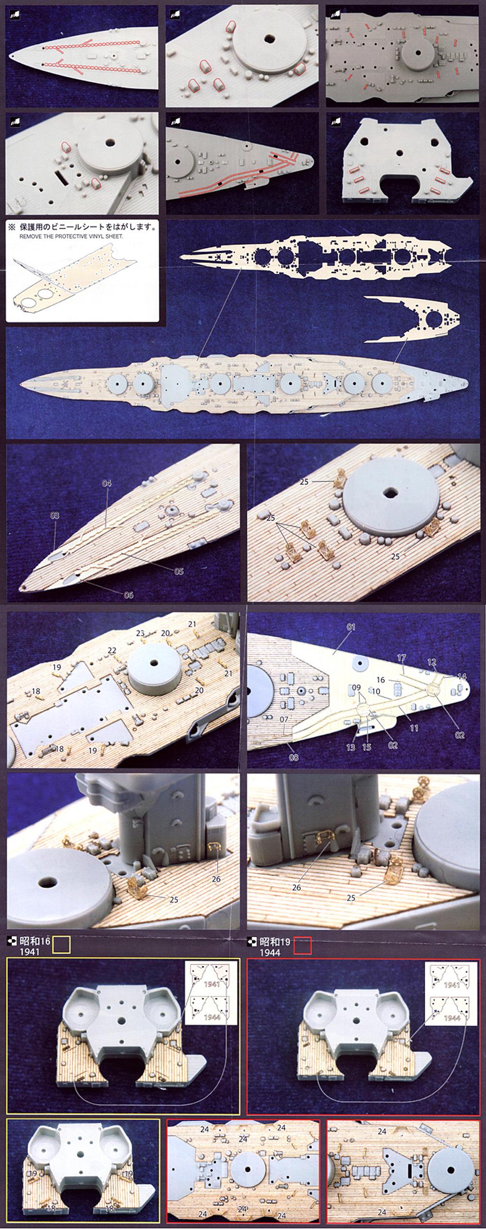 日本海軍 戦艦 扶桑 木甲板シール & 艦名プレート甲板シート(フジミ1/700 艦船模型用グレードアップパーツNo.特067EX-101)商品画像_2