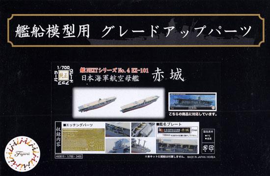 日本海軍 航空母艦 赤城 エッチングパーツ w/艦名プレートエッチング(フジミ1/700 艦船模型用グレードアップパーツNo.艦NEXT004EX-101)商品画像