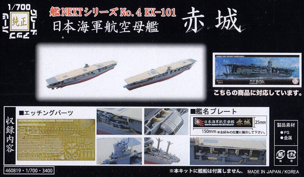 日本海軍 航空母艦 赤城 エッチングパーツ w/艦名プレートエッチング(フジミ1/700 艦船模型用グレードアップパーツNo.艦NEXT004EX-101)商品画像_1