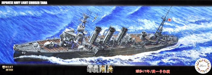 日本海軍 軽巡洋艦 多摩 昭和19年/捷一号作戦プラモデル(フジミ艦NEXTNo.018)商品画像
