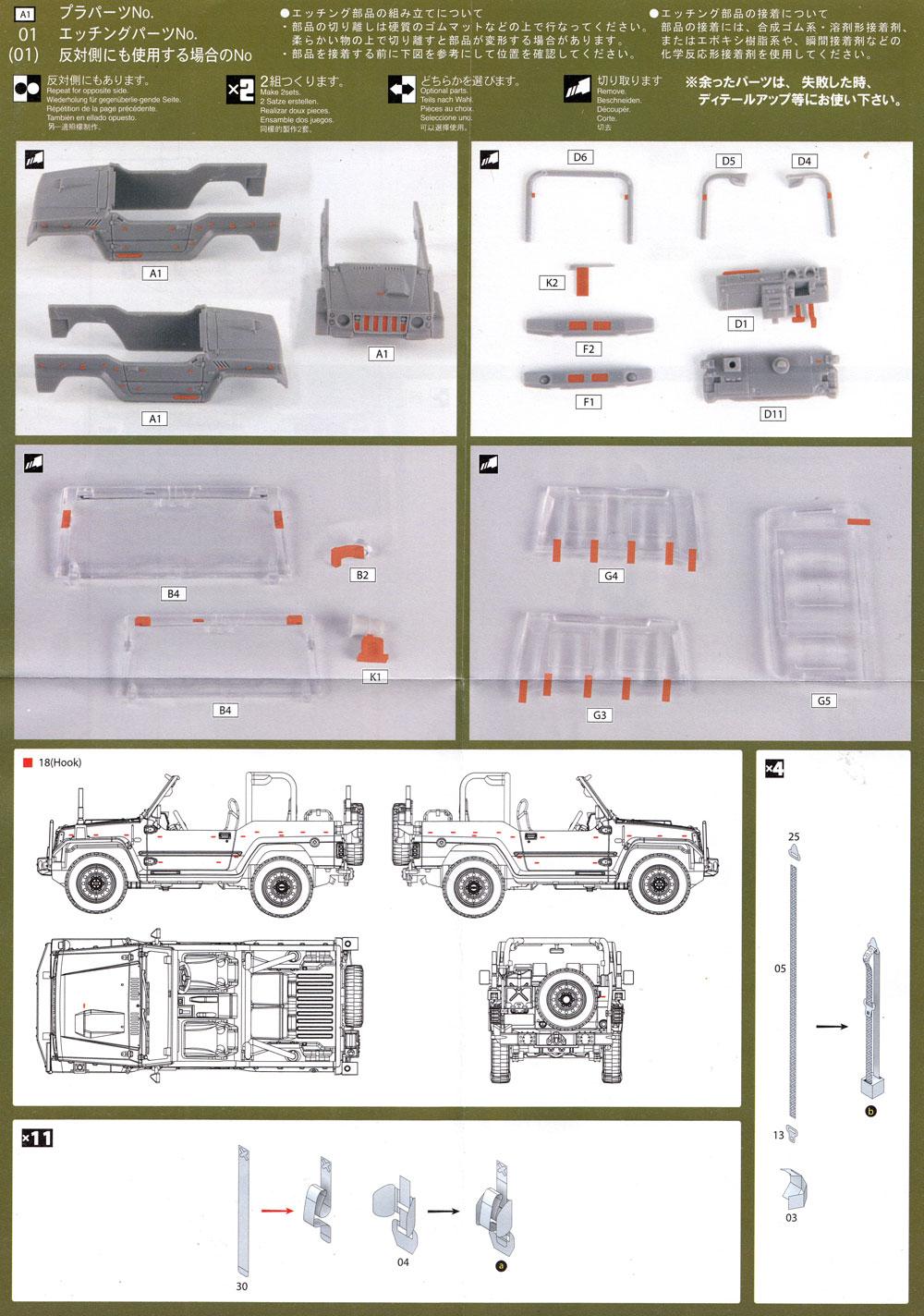 陸上自衛隊 1/2t トラック (部隊用+警務隊用) 純正エッチングパーツエッチング(フジミ1/72 ミリタリーシリーズNo.ML-205)商品画像_2