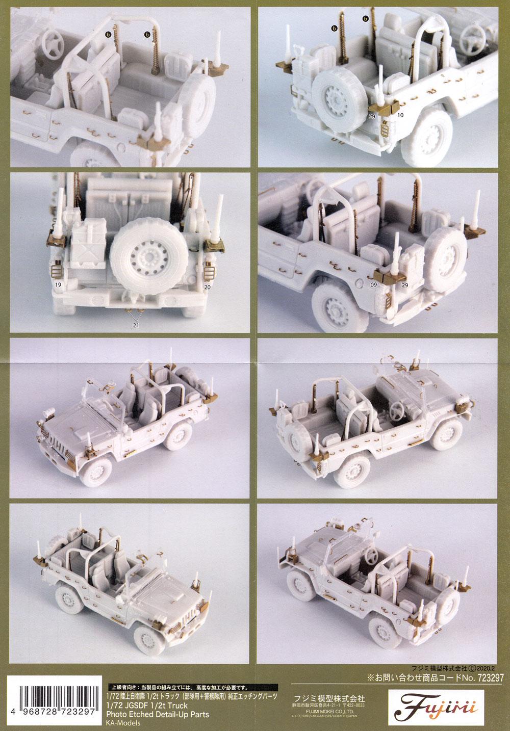 陸上自衛隊 1/2t トラック (部隊用+警務隊用) 純正エッチングパーツエッチング(フジミ1/72 ミリタリーシリーズNo.ML-205)商品画像_4