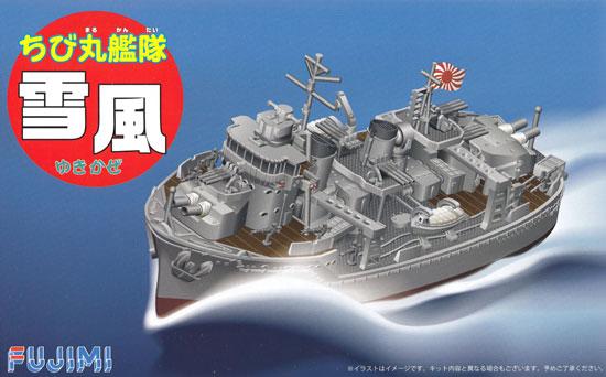 ちび丸艦隊 雪風 特別仕様 エッチングパーツ付きプラモデル(フジミちび丸艦隊 シリーズNo.ちび丸-005EX-001)商品画像