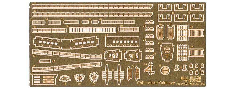 ちび丸艦隊 雪風 特別仕様 エッチングパーツ付きプラモデル(フジミちび丸艦隊 シリーズNo.ちび丸-005EX-001)商品画像_2