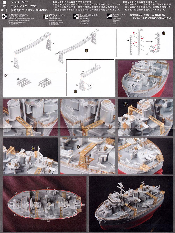 ちび丸艦隊 雪風 特別仕様 エッチングパーツ付きプラモデル(フジミちび丸艦隊 シリーズNo.ちび丸-005EX-001)商品画像_3
