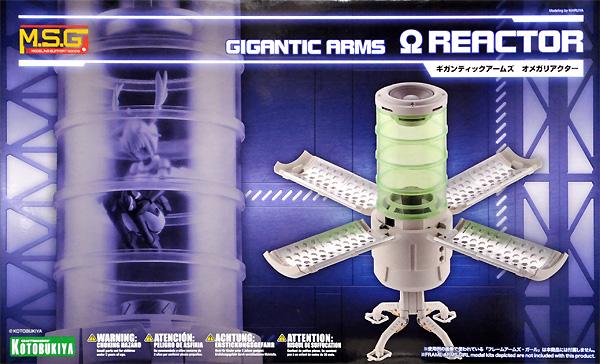 オメガリアクタープラモデル(コトブキヤギガンティックアームズNo.GT016)商品画像