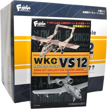 ウイングキットコレクション VSシリーズ 12 (1BOX=10個入)プラモデル(エフトイズウイングキットコレクション VSNo.012)商品画像