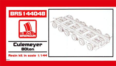 クレメイヤー 80t 重トレーラーレジン(ブレンガン1/144 レジンキットNo.BRS144048)商品画像