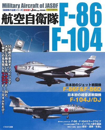 航空自衛隊 F-86/F-104ムック(イカロス出版自衛隊の名機シリーズNo.61856-73)商品画像