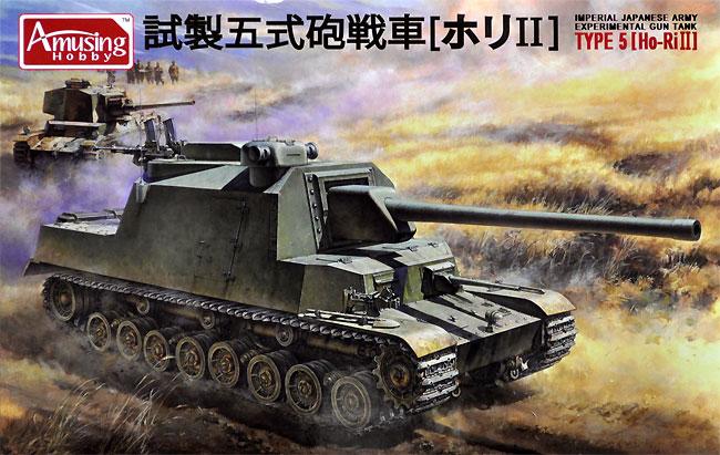 日本陸軍 試製五式砲戦車 ホリ 2プラモデル(アミュージングホビー1/35 ミリタリーNo.35A031)商品画像