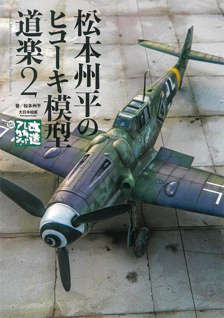 松本州平のヒコーキ模型道楽 2本(大日本絵画航空機関連書籍No.23286-9)商品画像