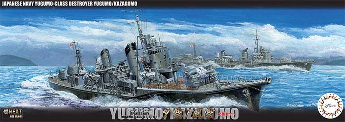 日本海軍 夕雲型 駆逐艦 夕雲 / 風雲プラモデル(フジミ艦NEXTNo.010)商品画像