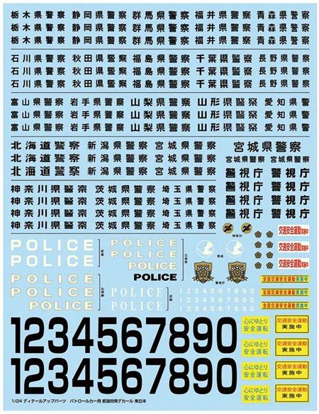 パトカーデカール 2020 東日本編デカール(アオシマ1/24 ディテールアップパーツシリーズNo.058510)商品画像