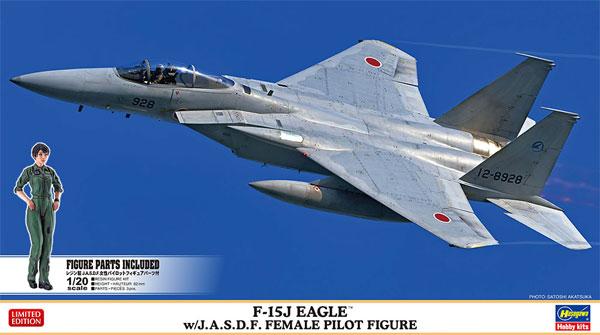 F-15J イーグル w/JASDF 女性パイロットフィギュアプラモデル(ハセガワ1/72 飛行機 限定生産No.02325)商品画像