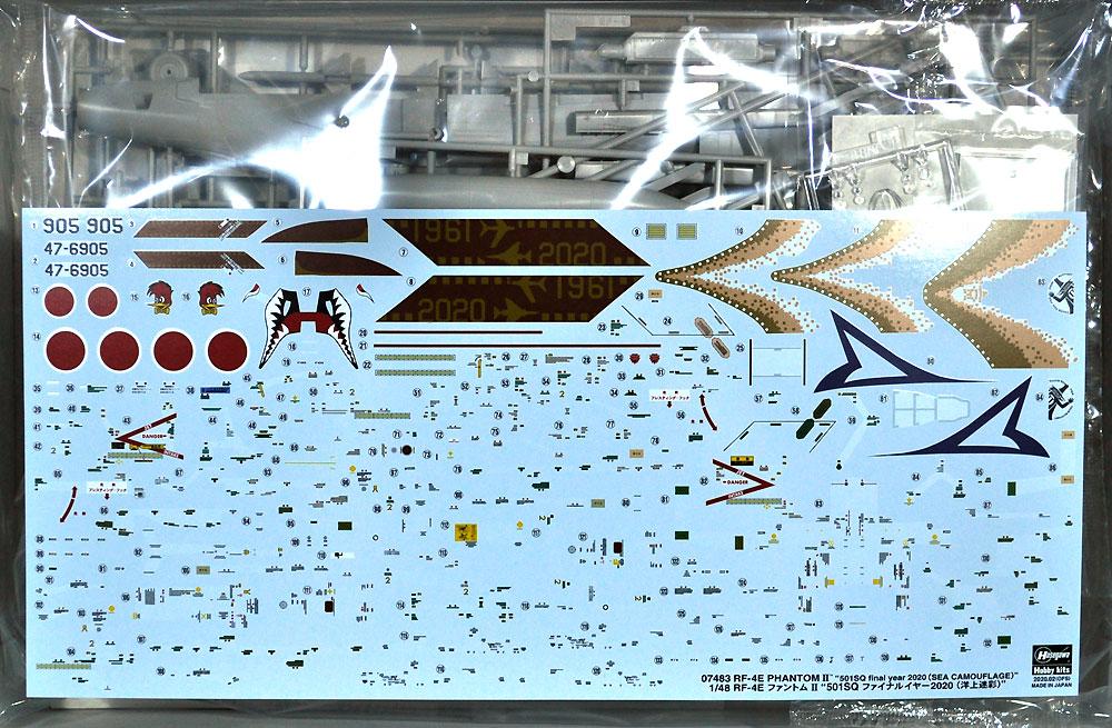 RF-4E ファントム 2 501SQ ファイナルイヤー 2020 洋上迷彩プラモデル(ハセガワ1/48 飛行機 限定生産No.07483)商品画像_1