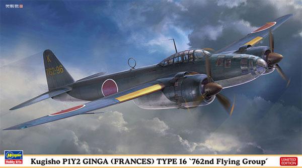空技廠 P1Y2 陸上爆撃機 銀河 16型 第762航空隊プラモデル(ハセガワ1/72 飛行機 限定生産No.02323)商品画像