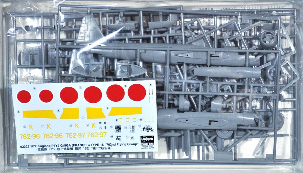 空技廠 P1Y2 陸上爆撃機 銀河 16型 第762航空隊プラモデル(ハセガワ1/72 飛行機 限定生産No.02323)商品画像_1