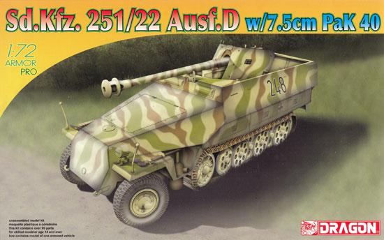 ドイツ Sd.Kfz.251/22 Ausf.D w/7.5cm Pak40プラモデル(ドラゴン1/72 ARMOR PRO (アーマープロ)No.7351)商品画像