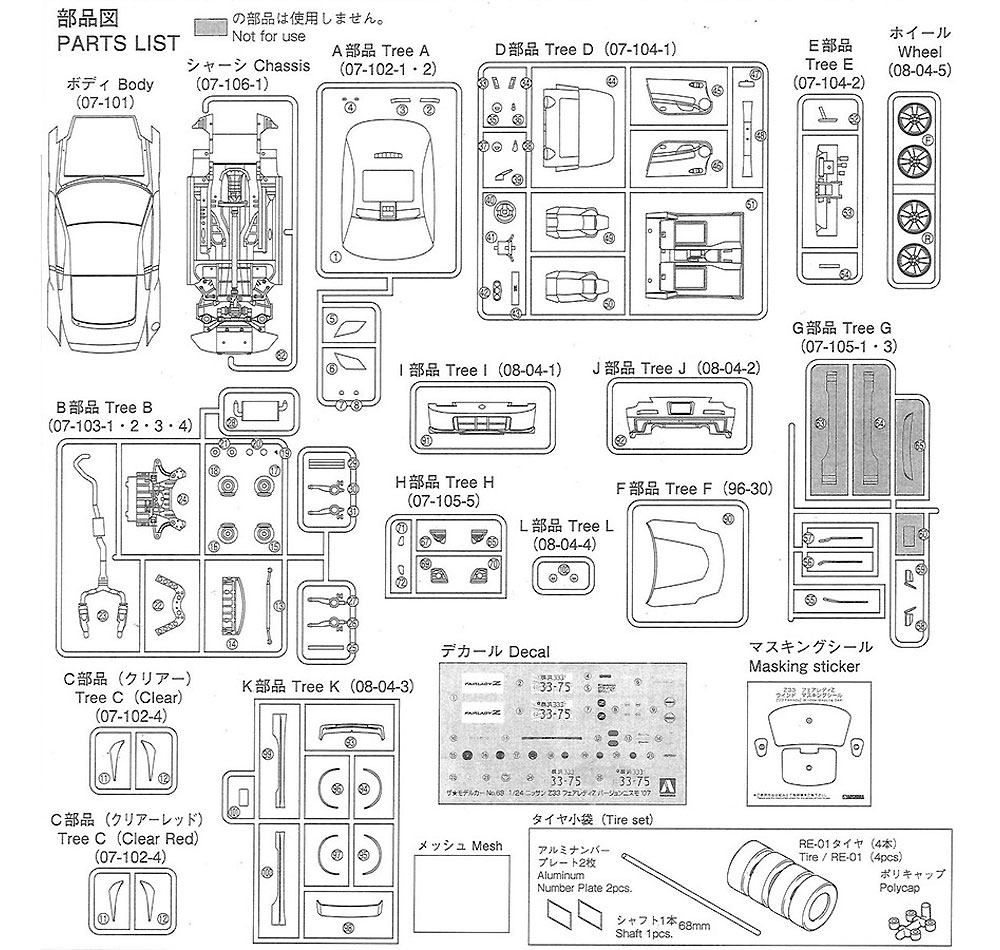 ニッサン Z33 フェアレディ Z バージョン ニスモ '07プラモデル(アオシマ1/24 ザ・モデルカーNo.069)商品画像_4