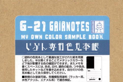G-21 じぶん専用色見本帳チップ(ガイアノーツG-Goods シリーズ (ツール)No.80044)商品画像