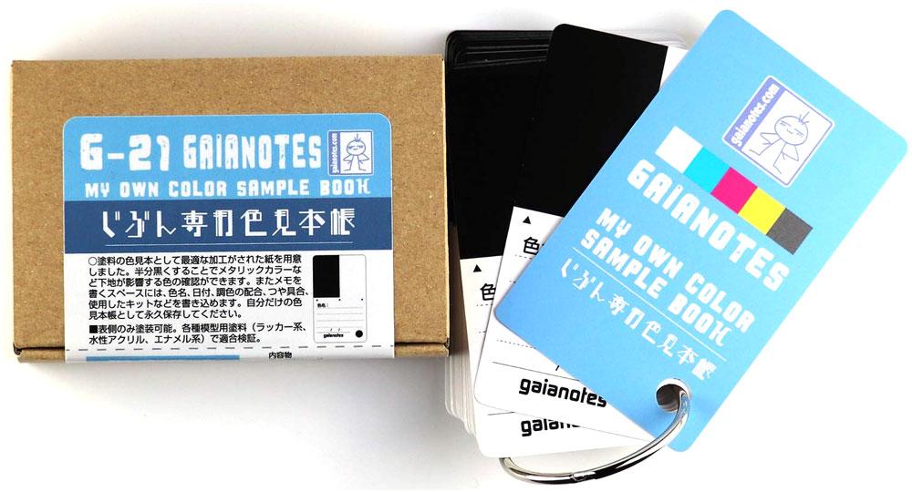 G-21 じぶん専用色見本帳チップ(ガイアノーツG-Goods シリーズ (ツール)No.80044)商品画像_1