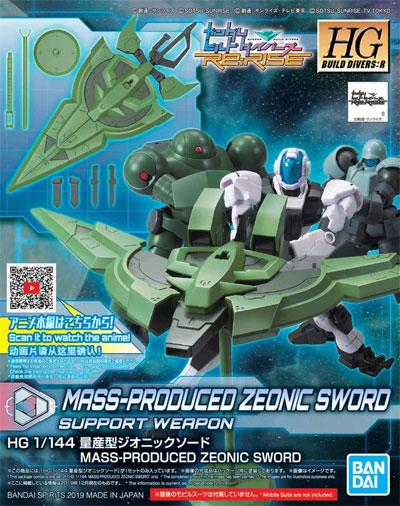量産型ジオニックソードプラモデル(バンダイHGBD:R (ガンダムビルドダイバーズ Re:RISE)No.012)商品画像