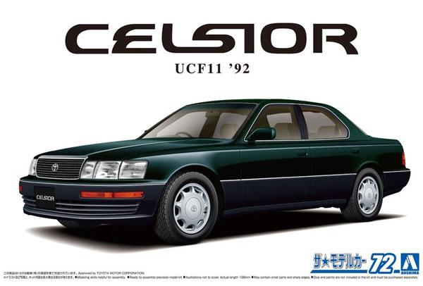 トヨタ UCF11 セルシオ 4.0C仕様 Fパッケージ '92プラモデル(アオシマ1/24 ザ・モデルカーNo.072)商品画像