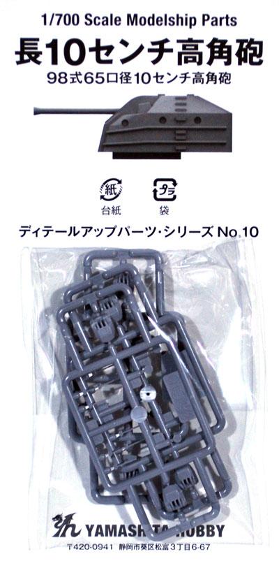 長10センチ高角砲プラモデル(ヤマシタホビー1/700 艦船模型用 ディテールアップパーツNo.010)商品画像