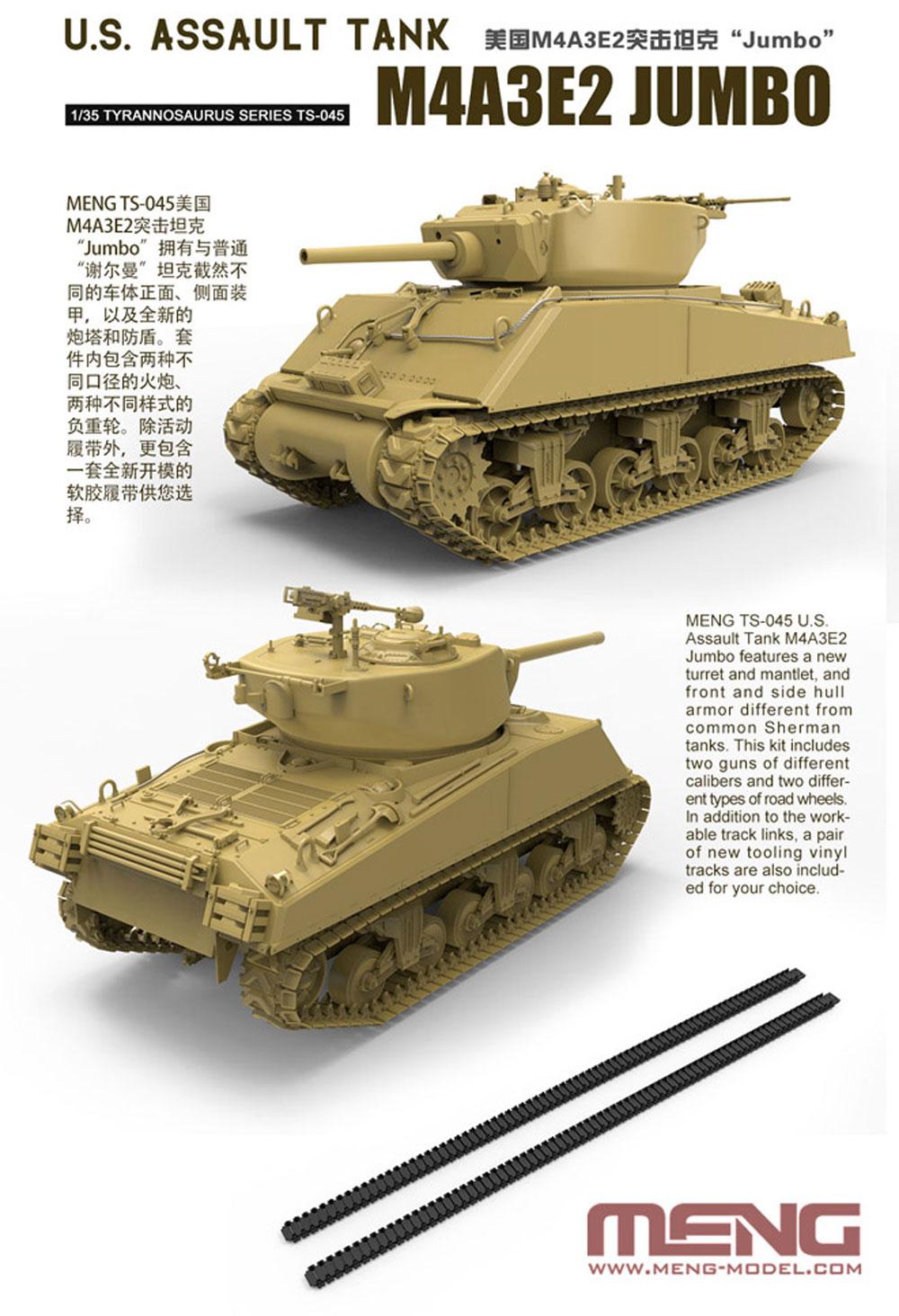 アメリカ 突撃戦車 M4A3E2 シャーマン ジャンボプラモデル(MENG-MODEL1/35 ティラノサウルス シリーズNo.TS-045)商品画像_2