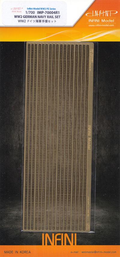 WW2 ドイツ海軍 手すりセットエッチング(インフィニモデルIMPシリーズ (艦船用アクセサリーパーツ)No.IMP-70004R1)商品画像
