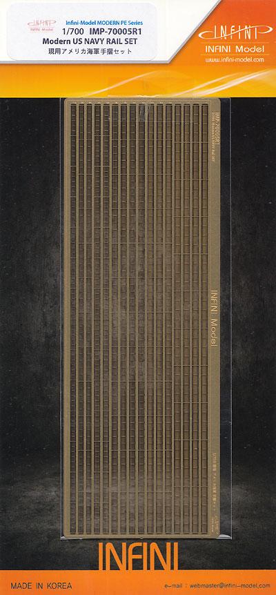 現用 アメリカ海軍 手すりセットエッチング(インフィニモデルIMPシリーズ (艦船用アクセサリーパーツ)No.IMP-70005R1)商品画像