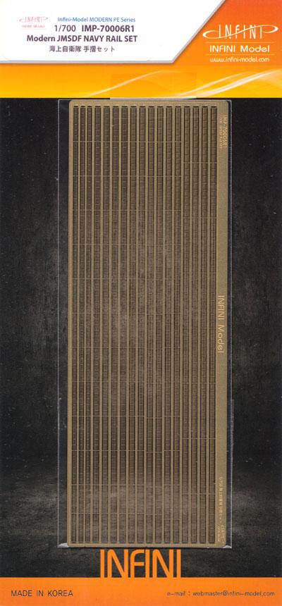 海上自衛隊 手すりセットエッチング(インフィニモデルIMPシリーズ (艦船用アクセサリーパーツ)No.IMP-70006R1)商品画像