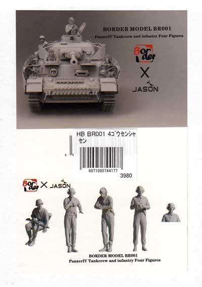 ドイツ 4号戦車 戦車兵 & 歩兵セットレジン(ボーダーモデル1/35 ミリタリーNo.BR001)商品画像
