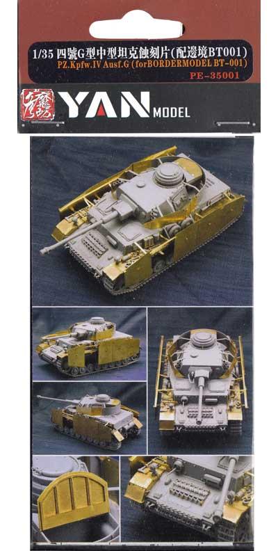 ドイツ 4号戦車 G型 エッチングパーツ (ボーダーモデル BT-001用)エッチング(ボーダーモデル1/35 ミリタリーNo.PE-35001)商品画像