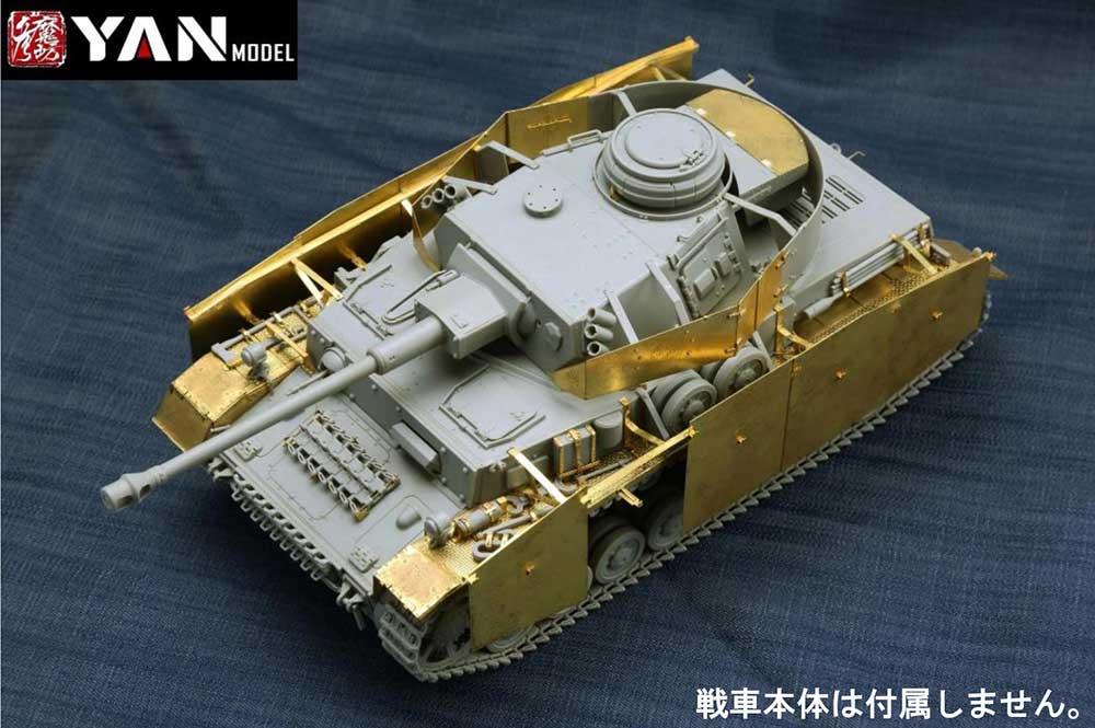 ドイツ 4号戦車 G型 エッチングパーツ (ボーダーモデル BT-001用)エッチング(ボーダーモデル1/35 ミリタリーNo.PE-35001)商品画像_1