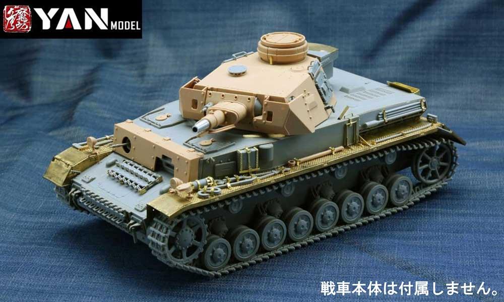 ドイツ 4号戦車 F1 エッチングパーツ (ボーダーモデル BT-003用)エッチング(ボーダーモデル1/35 ミリタリーNo.PE-35003)商品画像_1